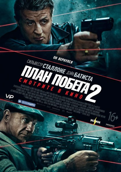 Escape Plan 2 Hades Russia Poster