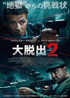 Escape Plan 2 Japan Poster