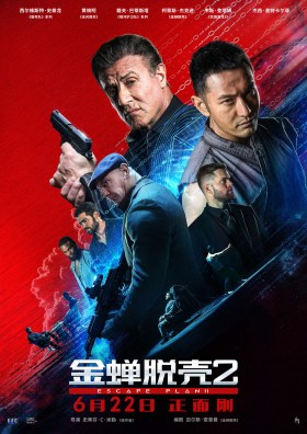 Escape Plan 2 New Chinese Poster
