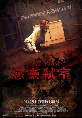 Escape Room Taiwan Poster