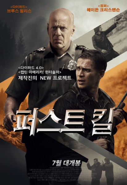 First Kill International Poster