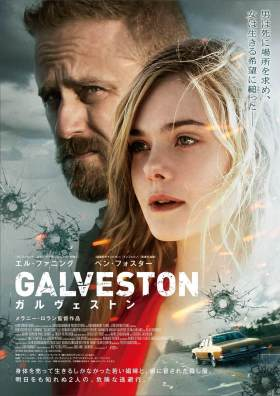 Galveston Japan Poster