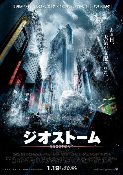 Geostorm Japanese Movie Poster