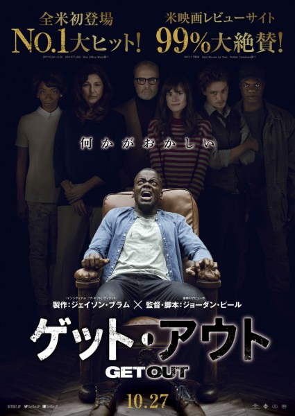 Get Out Japanese Poster