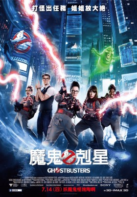 Ghostbusters Asian poster