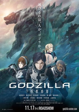 Godzilla Planet Of Monsters Poster