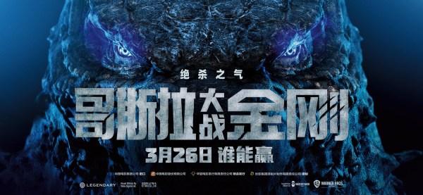 Godzilla Vs Kong Banner (2)