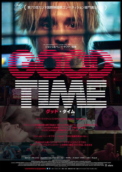 Good Time Japanese Poster