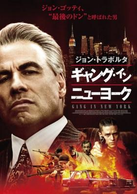 Gotti Japan Poster