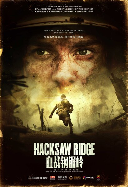 Hacksaw Ridge Asian Poster