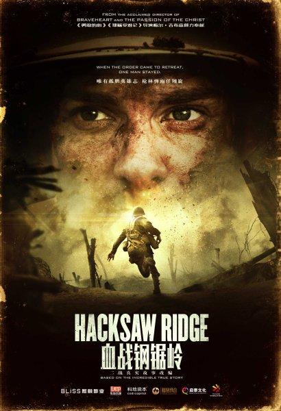 Hacksaw Ridge Asian Poster