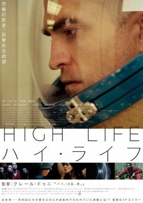 High Life Japan Poster