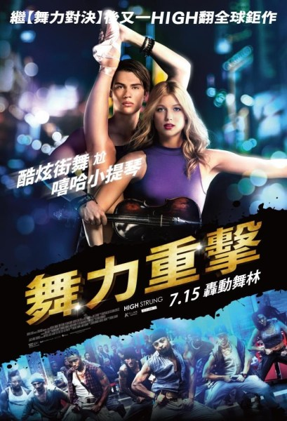 High Strung Asian poster