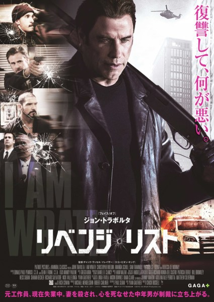 I Am Wrath Japanese Poster