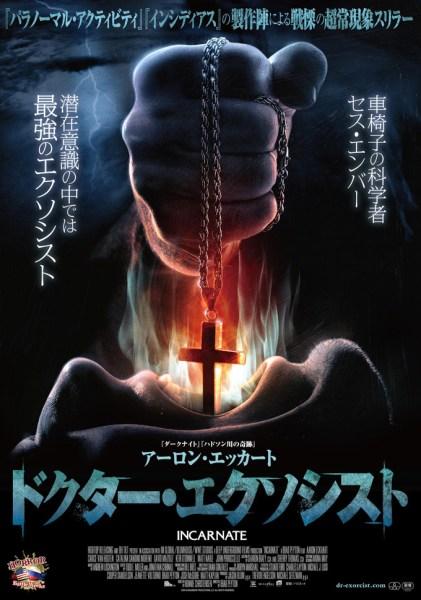 Incarnate Japanese Poster