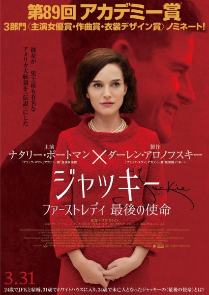 Jackie Japanese Poster
