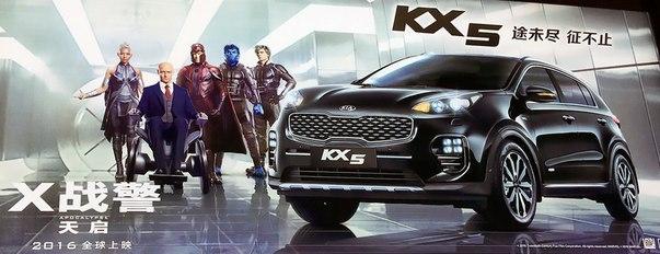 Kia X -Men Apocalypse - The team assembles!