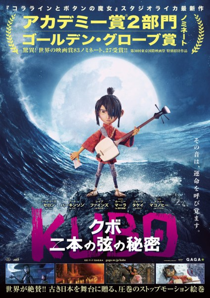 Kubo And The Two Strings Japanese Poster