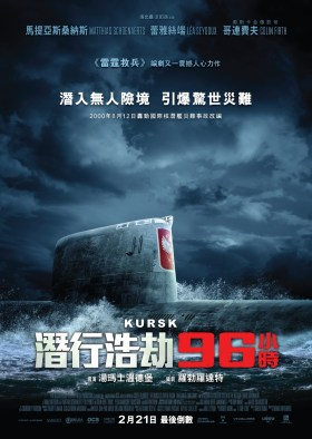 Kursk HK Poster