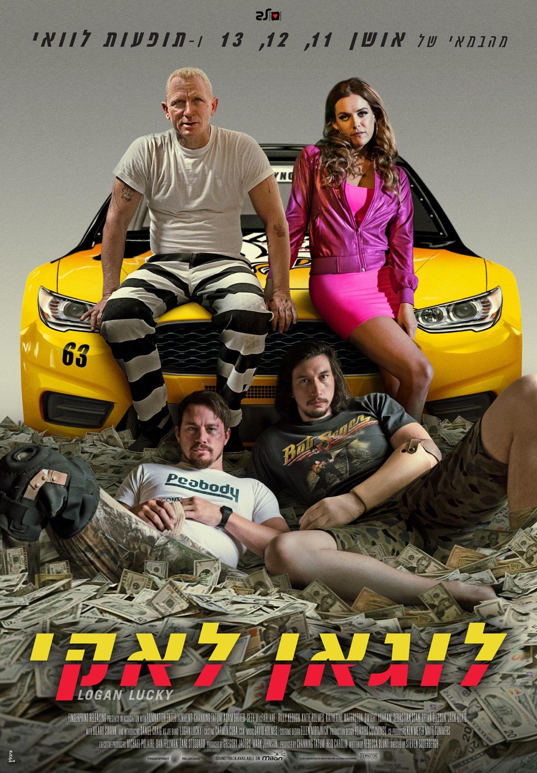 Logan Lucky | Teaser Trailer Race 2