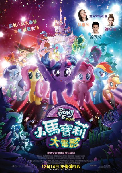 MLP New Hong Kong Poster