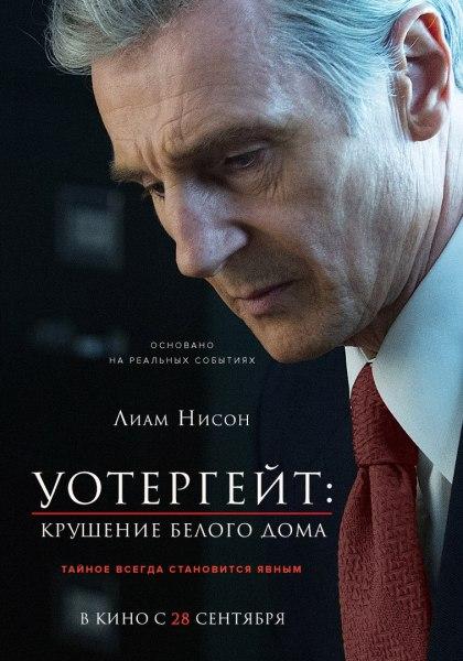 Mark Felt Russian Poster