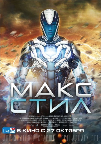 Max Steel International Poster 1