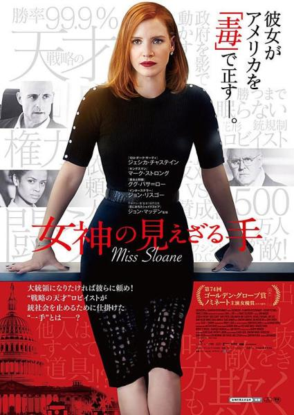 Miss Sloane New Japanese Poster