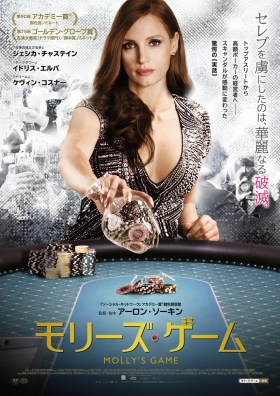 Molly's Game Japanese Poster