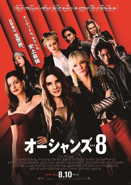 Ocean's 8 Japanese Poster