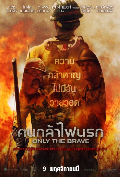 Only The Brave Thai Poster