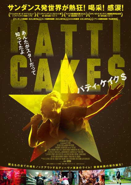Patti Cake Japanese Poster