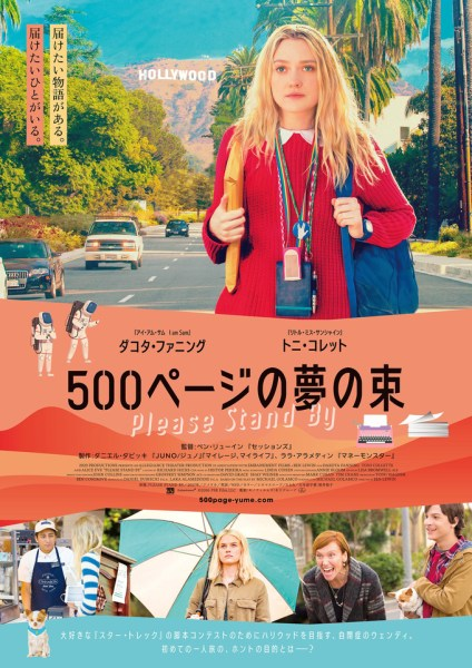 Please Stand By Japan Poster