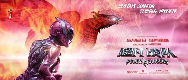 Power Rangers Chinese Poster