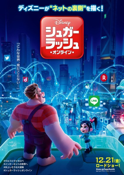 Ralph Breaks The Internet Film Poster