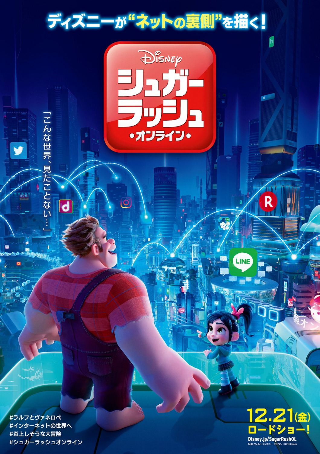 Wreck It Ralph 2 | Teaser Trailer