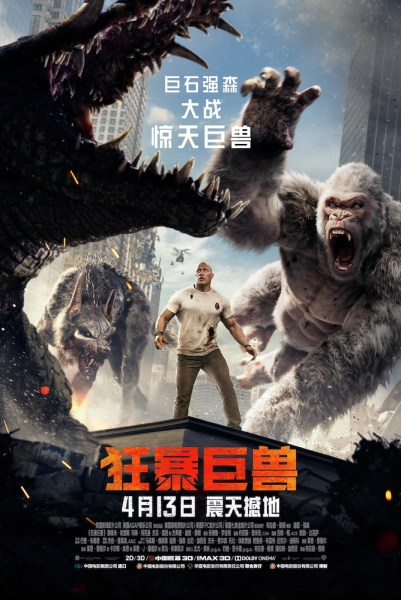 Rampage Chinese Poster