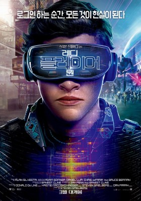 Ready Player One Korean Poster