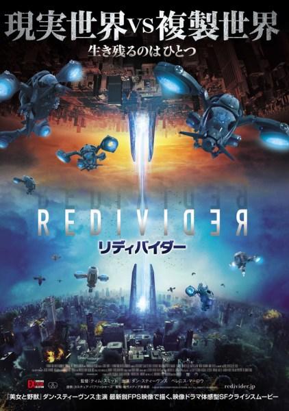Redivider Kill Switch Japanese Poster