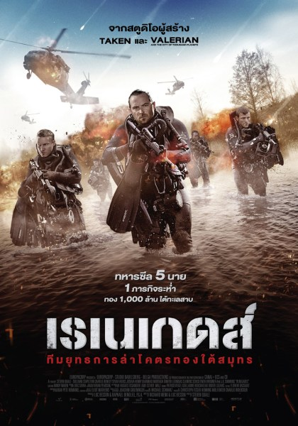 Renegades Thai Poster