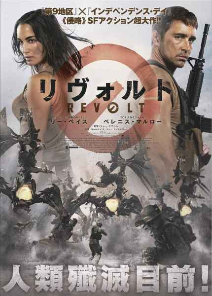 Revolt Movie Japanese Poster
