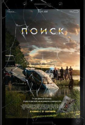 Searching Russian Poster
