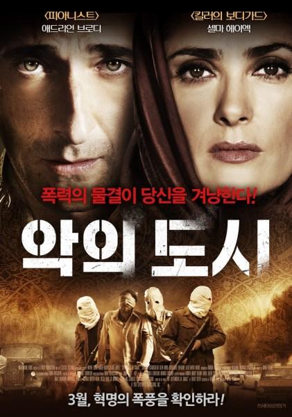 Septembers Of Shiraz South Korean Poster