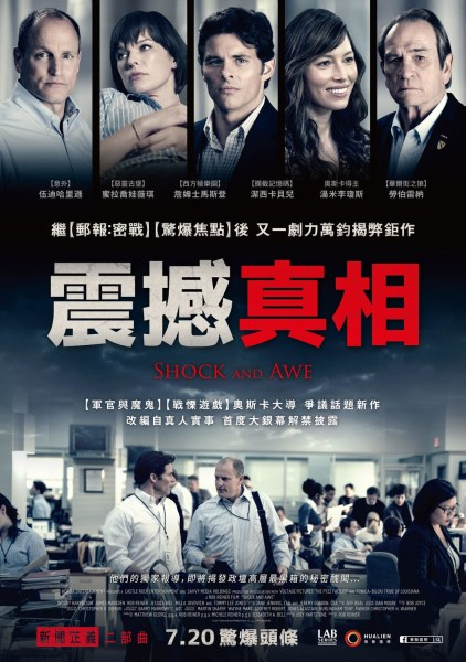 Shock And Awe Chinese Poster