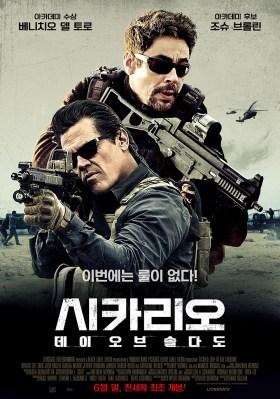 Sicario 2 South Korean Poster