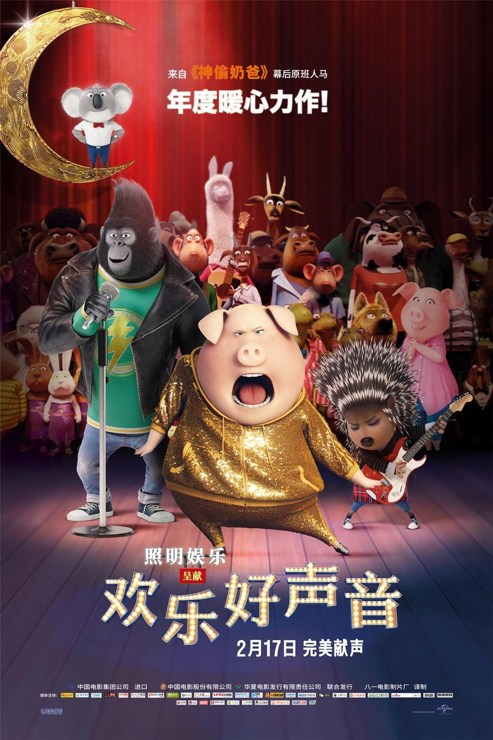 4 new posters for illumination entertainments sing