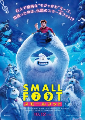 Smallfoot Japan Poster