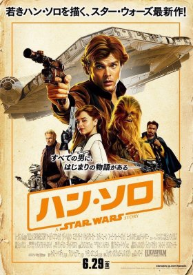 Solo A Star Wars Story Japanese Poster