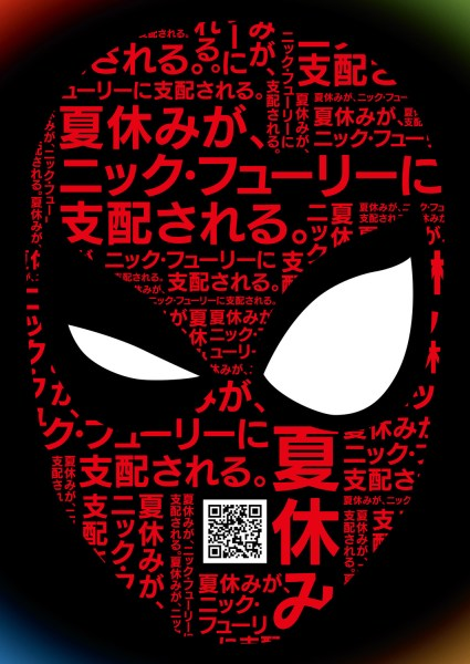 Spider Man Far From Home Japan Poster