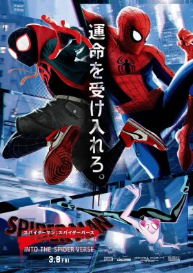 Spider Man Into The Spider Verse Japan Poster
